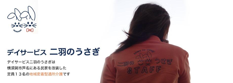[デイサービス二羽のうさぎ]デイサービス二羽のうさぎは横須賀市芦名にある民家を改造した定員13名の地域密着型通所介護です